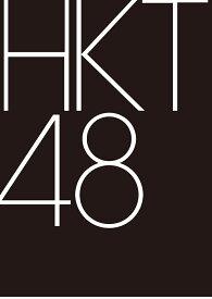 タイトル未定 (コンプリート・セット) [ HKT48 ]