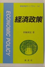 経済政策 (新経済学ライブラリ) [ 井堀利宏 ]