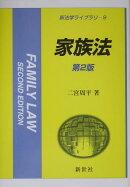 家族法第2版