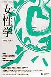 女性学(vol.7)