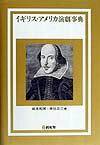 イギリス・アメリカ演劇事典