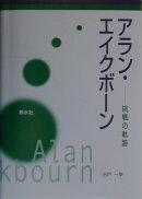 アラン・エイクボ-ン