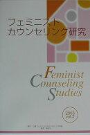 フェミニストカウンセリング研究(vol.2)