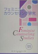 フェミニストカウンセリング研究(vol.3)