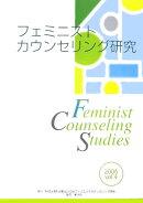 フェミニストカウンセリング研究(vol.4)