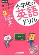 小学生の英語ドリル(3)改訂版