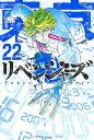 東京卍リベンジャーズ(22) (講談社コミックス) [ 和久井 健 ]