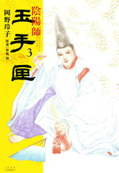 陰陽師玉手匣(3)