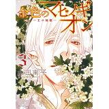金色のマビノギオン(3) (花とゆめコミックススペシャル)