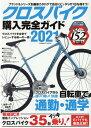 クロスバイク購入完全ガイド2021 (コスミックムック)