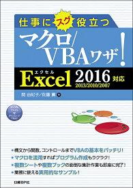 仕事にスグ役立つマクロ/VBAワザ!Excel 2016/2013/2010/2007対応 [ 関 由紀子 ]