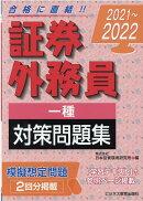 2021-2022  証券外務員 対策問題集 一種