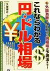 これならわかる「円・ドル相場」
