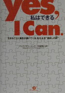 Yes,I can.
