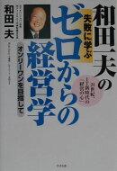 和田一夫の失敗に学ぶゼロからの経営学