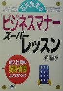 石川先生の「ビジネスマナー」スーパーレッスン