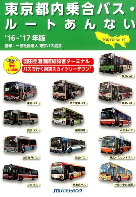 東京都内乗合バス・ルートあんない(no.19) [ 東京バス協会 ]