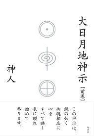 大日月地神示【前巻】 前 [ 神人 ]