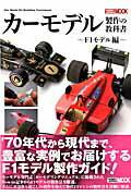カーモデル製作の教科書(F1モデル編)