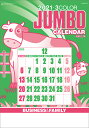 ジャンボ3色文字(2021年1月始まりカレンダー)