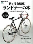 旅する自転車ランドナーの本