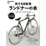 旅する自転車ランドナーの本 (エイムック BiCYCLE CLUB別冊)