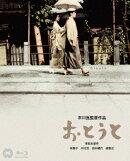おとうと 4K Master 【Blu-ray】