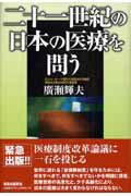 二十一世紀の日本の医療を問う