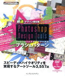 Photoshop Design Toolsブラシ&パターン