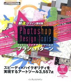 Photoshop Design Toolsブラシ&パターン 瞬速デザイン素材集 (ijデジタルbook) [ インプレスジャパン ]