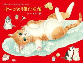 2022 ナーゴの猫たちカレンダー [ モーリーあざみ野 ]