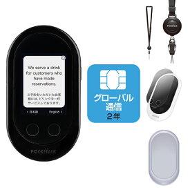 【クーポンで10%OFF】POCKETALK (ポケトーク)携帯型通訳機 グローバル通信(2年)付き ブラック W1PGK + 専用アクセサリー3点(ネックストラップ/画面保護シール/クリアケース)
