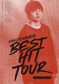 DAICHI MIURA BEST HIT TOUR in 日本武道館 DVD+スマプラムービー(2/15公演) [ 三浦大知 ]