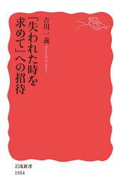 『失われた時を求めて』への招待 (岩波新書 新赤版 1884) [ 吉川 一義 ]