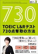 TOEIC L&Rテスト 730点 奪取の方法