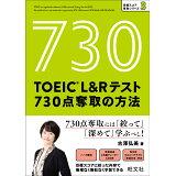 TOEIC L&Rテスト730点奪取の方法 (目標スコア奪取シリーズ)