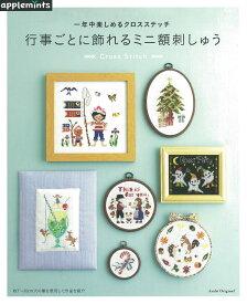 行事ごとに飾れるミニ額刺しゅう 一年中楽しめるクロスステッチ (Asahi Original)