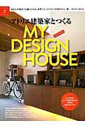 アトリエ建築家とつくるMY DESIGN HOUSE(ISSUE 2(2014年版))