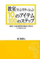 教室ファシリテーション10のアイテム・100のステップ