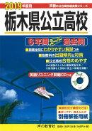 栃木県公立高校(2019年度用)