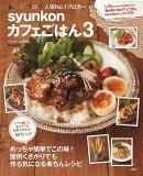 syunkonカフェごはん(3)