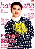 haru*hana(vol.58) (TOKYO NEWS MOOK)