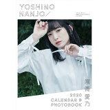 南條愛乃2020 CALENDAR & PHOTOBOOK (カドカワエンタメムック)