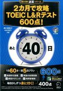 【予約】2カ月で攻略 TOEIC? L&Rテスト600点!