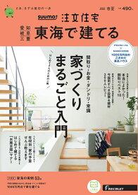 【楽天ブックス限定特典】SUUMO注文住宅 東海で建てる 2021年春夏号 [雑誌](SUUMOオリジナル★マリンブルートート)