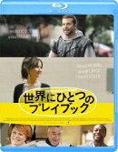 世界にひとつのプレイブック【Blu-ray】