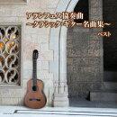 アランフェス協奏曲〜クラシック・ギター名曲集〜 ベスト