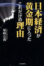 日本経済が黄金期に入ったこれだけの理由 [ 塚崎 公義 ]