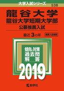 龍谷大学・龍谷大学短期大学部(公募推薦入試)(2019)
