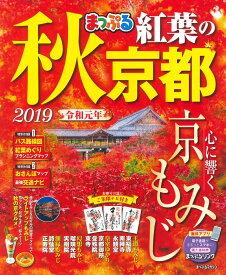 まっぷる秋紅葉の京都(2019) (まっぷるマガジン)
